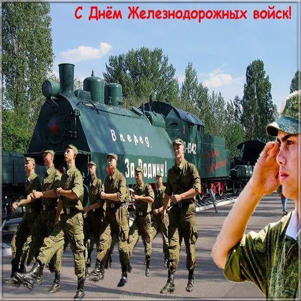 Красивая открытка с днем железнодорожных войск России