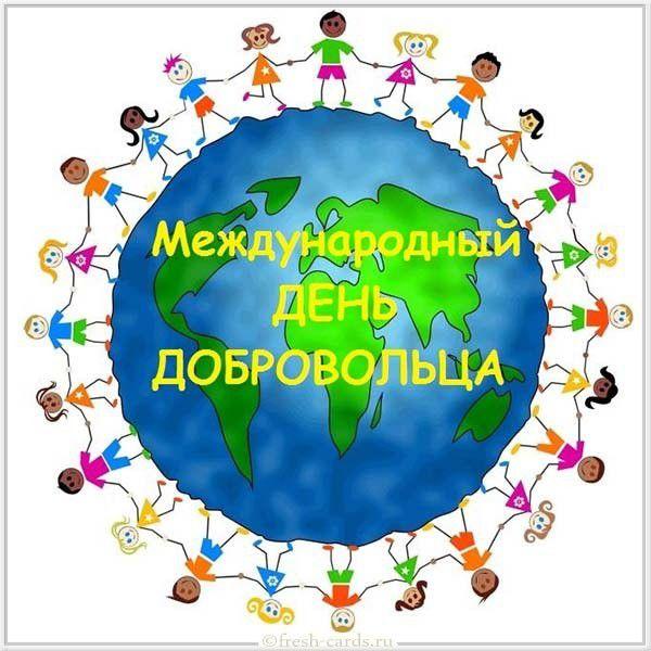 Картинка с поздравлением на международный день добровольца