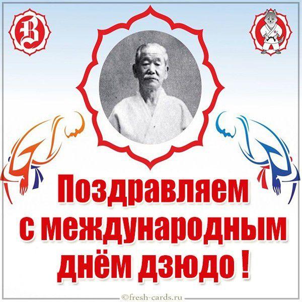 Картинка поздравляем с международным днем дзюдо