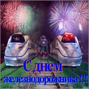 Красивая открытка с днем железнодорожника бесплатно