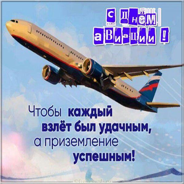 Электронная открытка на день авиации России со стихами