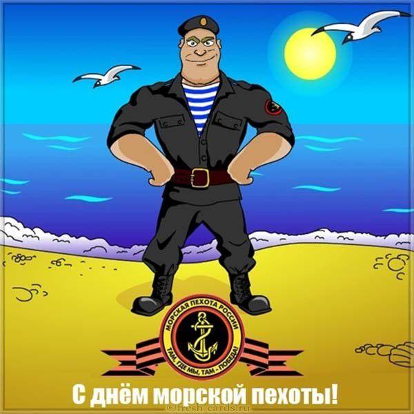 Поздравительная открытка с днем морской пехоты России