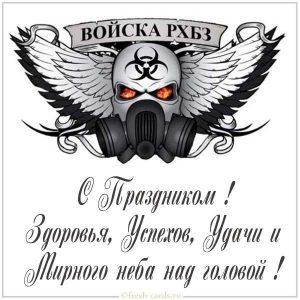 Поздравительная открытка с праздником с днем войск РХБЗ