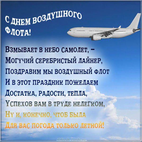 Открытка поздравление с днем воздушного флота с текстом