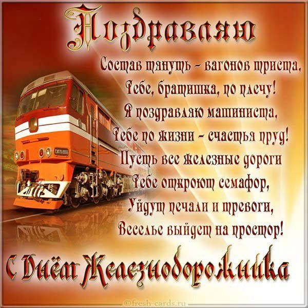 Открытка с текстом поздравляю с днем железнодорожника