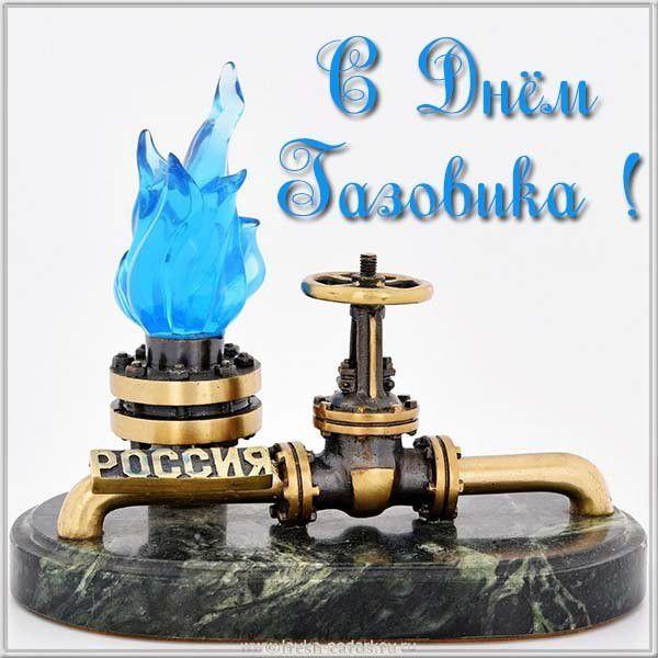 Поздравительная открытка ко дню газовой промышленности