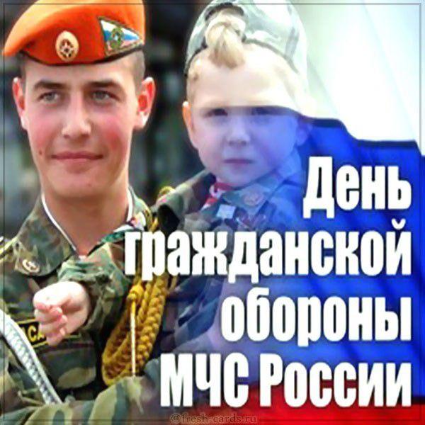 Открытка ко дню гражданской обороны МЧС России