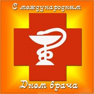 Яркая открытка к международному дню врача