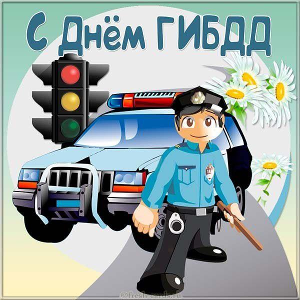 Открытка ко дню государственной инспекции безопасности дорожного движения