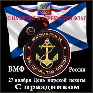 Открытка с праздником ко дню морской пехоты
