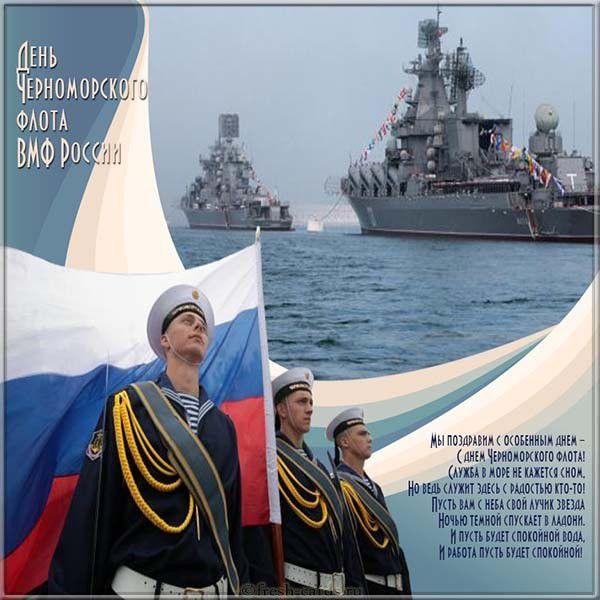 Открытка поздравляем с днем черноморского флота ВМФ России со стихами