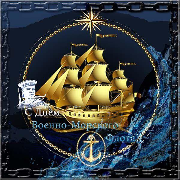 Электронная открытка поздравляем с днем морского флота России