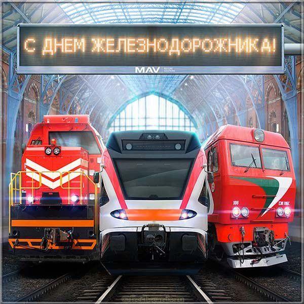 Открытка на день железнодорожника в хорошем качестве