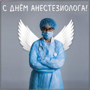 Картинка с поздравлением на день анестезиолога