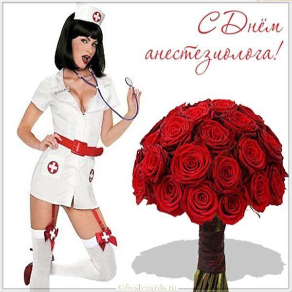 Открытка с поздравлением на день анестезиолога с медсестрой и цветами
