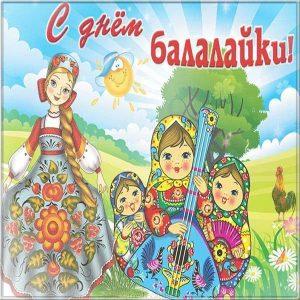 Прикольная открытка с поздравлением на день балалайки