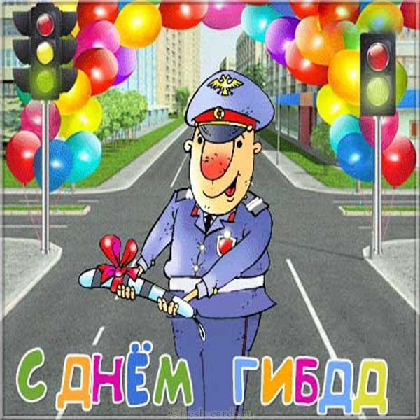 Поздравительная картинка с юмором на день ГИБДД