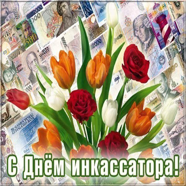 Красивая открытка с цветами на день инкассатора