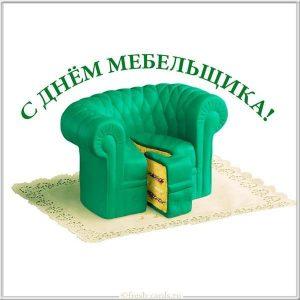 Крутая открытка с днем мебельщика