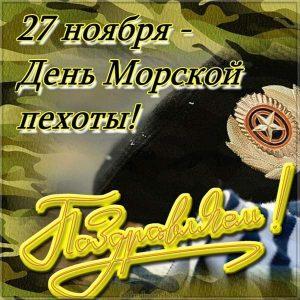Открытка поздравляем с днем морской пехоты