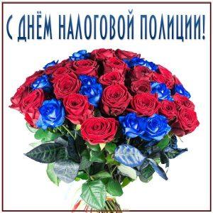 Открытка с цветами поздравляю с днем налоговой полиции