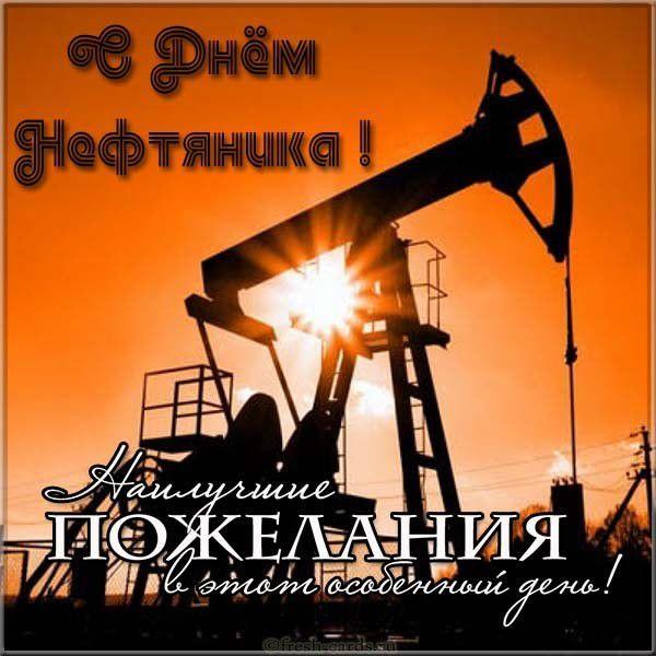 Открытка на день нефтяника с наилучшими пожеланиями в праздник