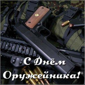 Открытка с поздравлением на международный день оружейника