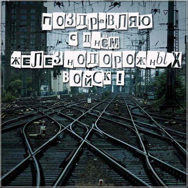 Открытка на день железнодорожных войск России
