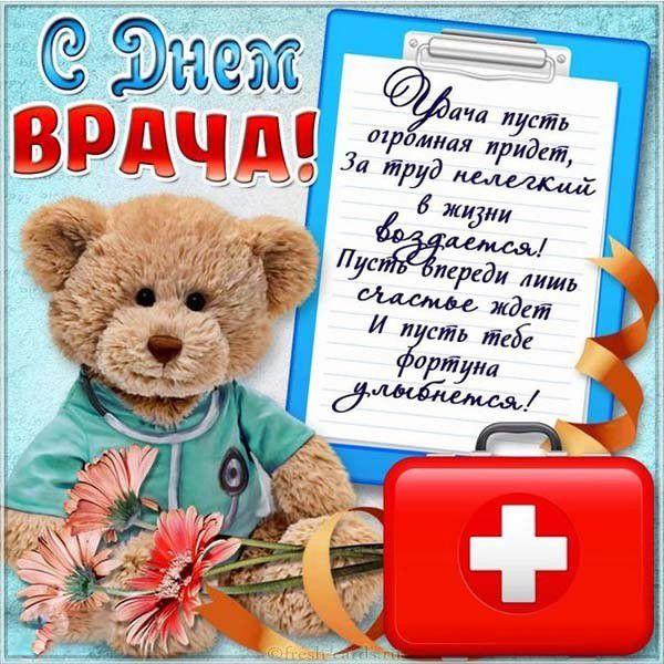Милая открытка на день врача с поздравлениями