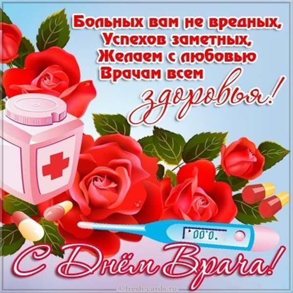 Поздравительная открытка ко дню врача