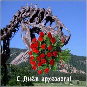 Открытка поздравление на день археолога с цветами