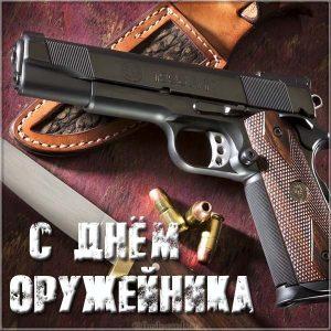 Открытка поздравление с днём российского оружейника