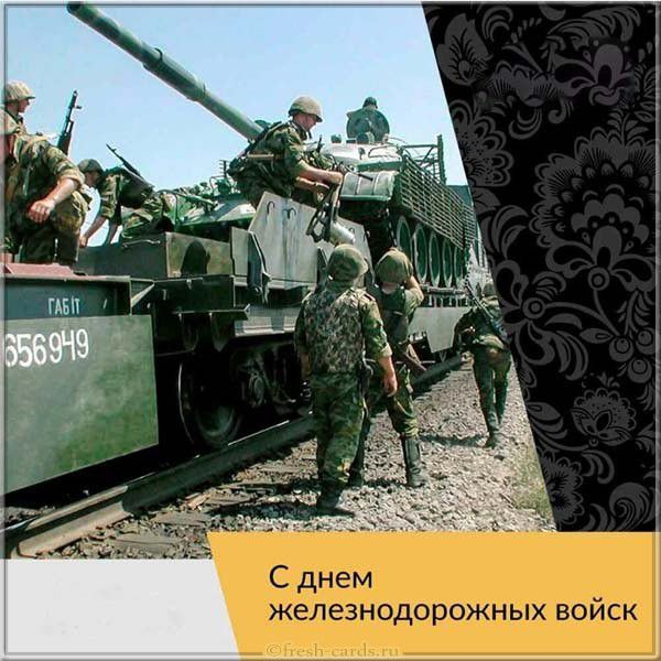 Открытка поздравление на день железнодорожных войск