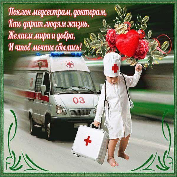 Поздравительная открытка на день доктора