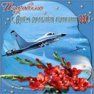 Открытка с поздравлением на день ВВС России