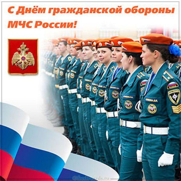 Открытка с девушками на день гражданской обороны МЧС России