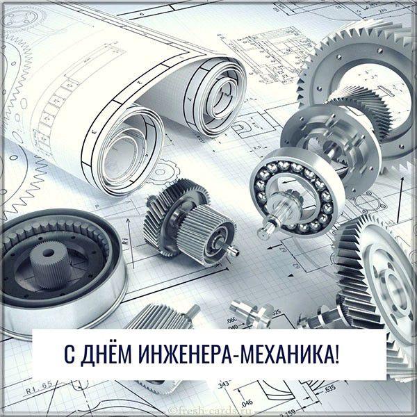 Классная открытка с днем инженера-механика