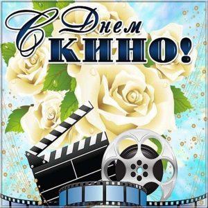 Поздравительная открытка с днем кино