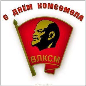 Открытка на праздник день комсомола ВЛКСМ