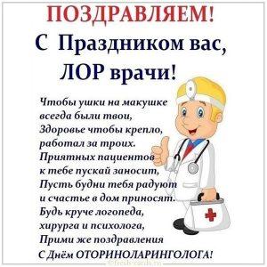 Открытка поздравляем с праздником на день ЛОР врачей