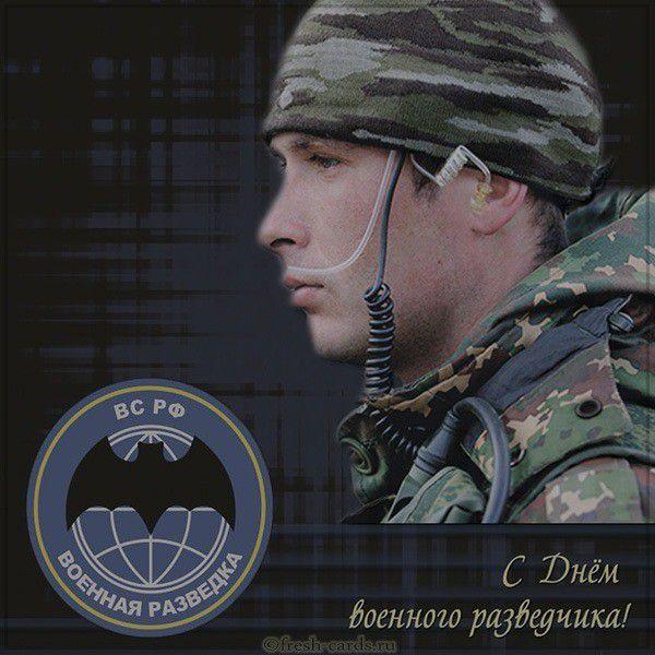Здоровская открытка с днем военного разведчика