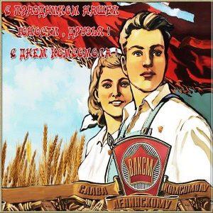 Открытка с поздравлением на день комсомола ВЛКСМ