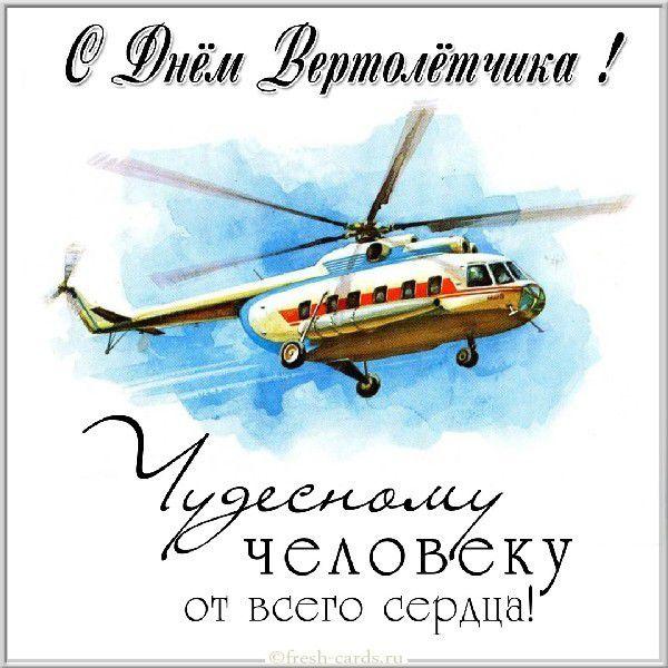 Открытка с поздравлением мужчине на день вертолётчика