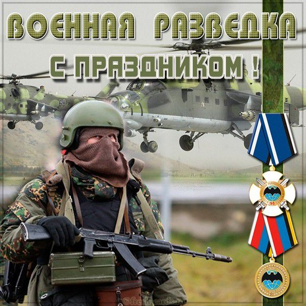 Военная разведка поздравляем вас с праздником