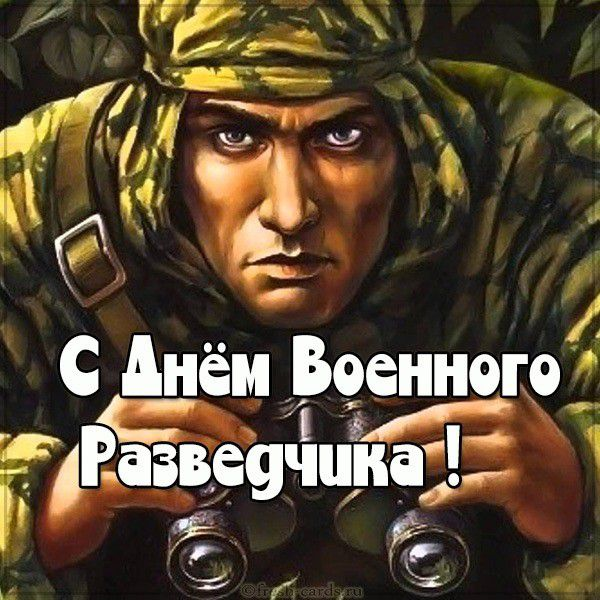 Классная открытка с днем военного разведчика