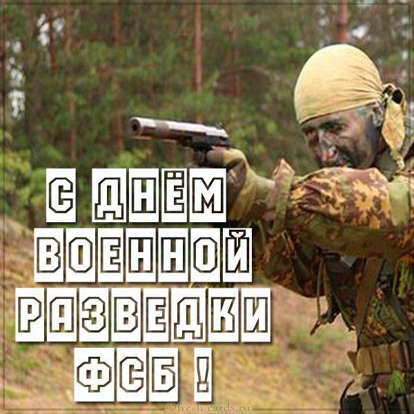 Открытка с днем военной разведки ФСБ