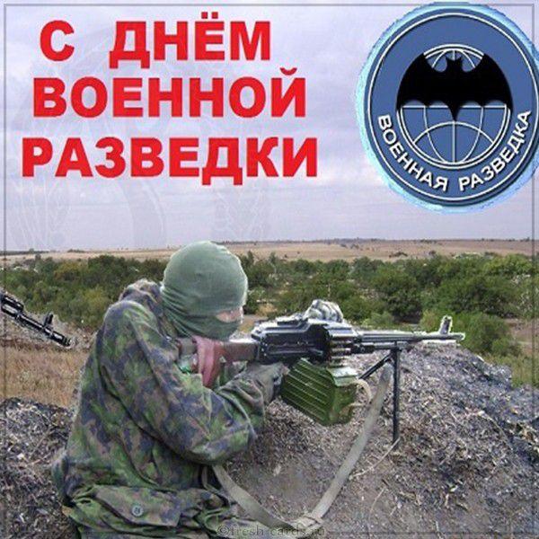 Фото с поздравлением в день военной разведки