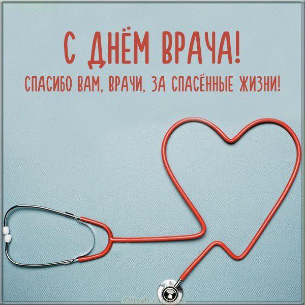 Картинка на день врача с благодарностью за жизни