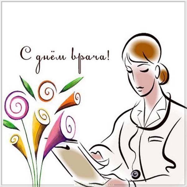 Классная открытка женщине на день врача
