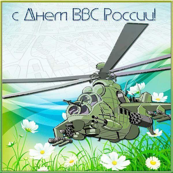 Бесплатная картинка на день ВВС с вертолетом